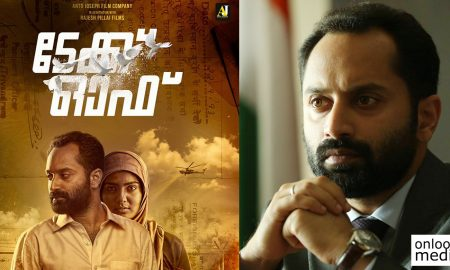 fahadh faasil latest news, fahadh faasil about take off, take off latest news, mahesh narayanan latest news