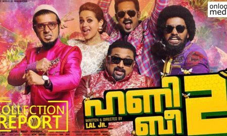 honey bee 2 latest news, honey bee 2 box office collection, honey bee 2 kerala box office collection, latest malayalam news