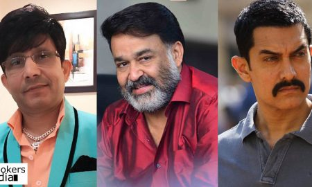 aamir khan latest news, krk latest news, krk about aamir khan, mohanlal latest news, krk about mohanlal, krk latest news