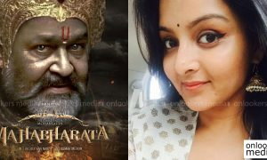 manju warrier, mohanlal, randamoozham, The Mahabharata, mahabharata movie, mohanlal bheeman look,;