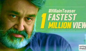 mohanlal latest news, mohanlal upcoming movie, villain latest news, villain tease, villain teaser records, villain teaser 1 million views