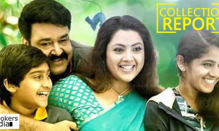 munthirivallikal thalirkkumbol latest news, munthirivallikal thalirkkumbol final collection report, latest malayalam news, mohanlal latest news, munthirivallikal thalirkkumbol total collection