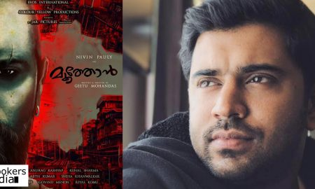 nivin pauly latest news, latest malayalam news, moothon latest news, nivin pauly upcoming movie, geetu mohandas latest news, geetu mohandas upcoming movie