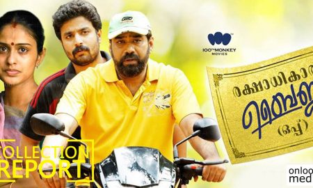 rakshadhikari baiku latest news, latest malayalam news, rakshadhikari baiju collection report, rakshadhikari baiju first day collection, biju menon latest news, biju menon new movie