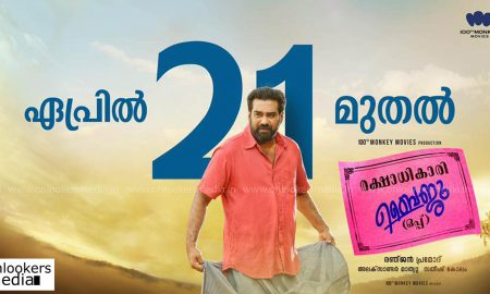 rakshadhikari baiju oppu latest news, latest malayalam news rakshadhikari baiju oppu release date, biju menon latest news, biju menon upcoming movie