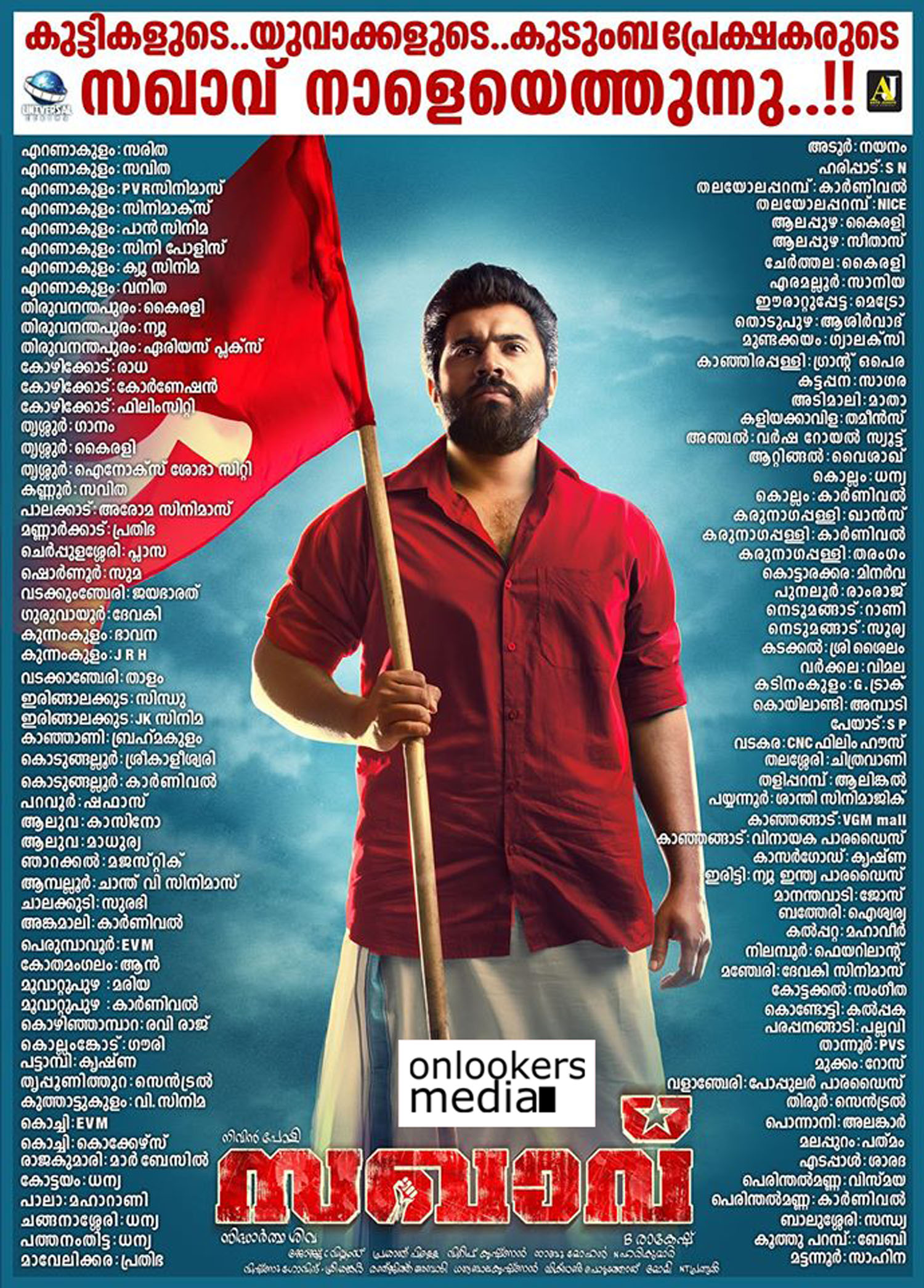 Sakhavu, Sakhavu theatre list, Sakhavu malayalam movie, nivin pauly, malayalam movie 2017,
