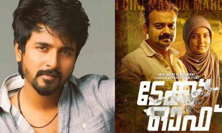 sivakarthikeyan latest news, latest malayalam news, take off latest news, fahadh faasil latest news, kunchacko boban latest news