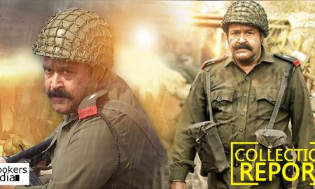 1971 beyond borders 35 days collection, 1971 beyond borders kerala collection, 1971 beyond borders latest news, mohanlal latest news, mohanlal new movie, 1971 beyond borders kerala box office, 1971 beyond borders hit or flop
