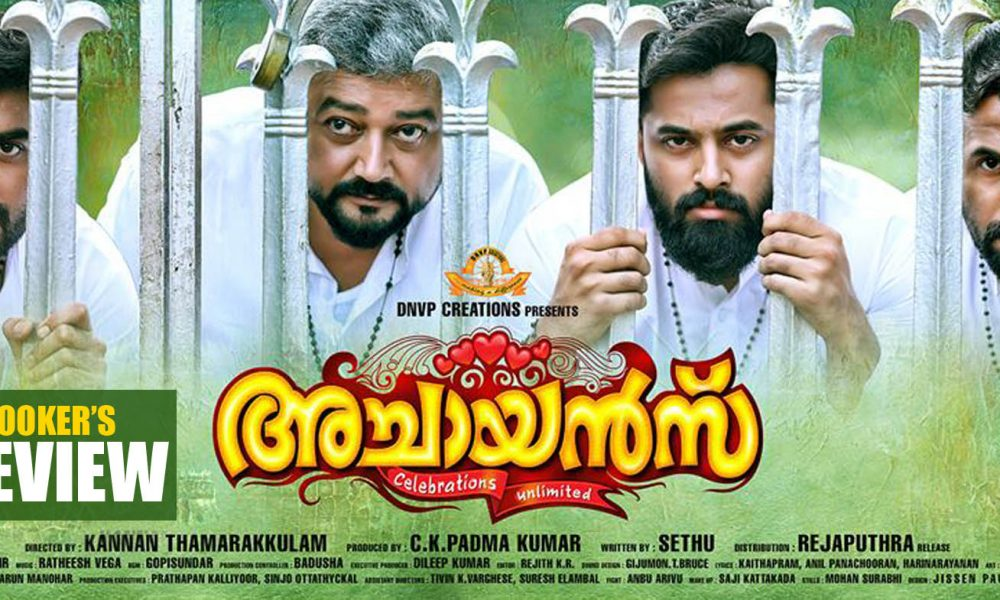 Achayans Review rating report, achayans malayalam movie, achayans hit or flop, jayaram flop movies, malayalam movie 2017,