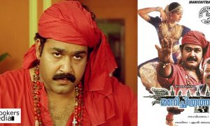 Manichitrathazhu latest news, Manichitrathazhu movie, Manichitrathazhu issue, Manichitrathazhu plagiarism issue, mohanlal latest news, mohanlal in Manichitrathazhu