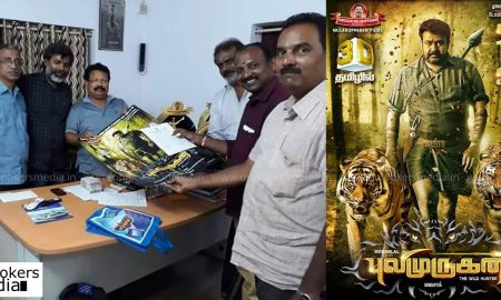 Pulimurugan , malayalam movie Pulimurugan , 150 cr first malayalam movie Pulimurugan , kerala boxoffice collection , Pulimurugan's Tamil version record ,Pulimurugan re releasing , Pulimurugan records , mohanlal latest movie news , mohanlal latest stills