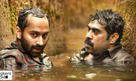 Thondimuthalum Driksakshiyum release date, Thondimuthalum Driksakshiyum latest news, Thondimuthalum Driksakshiyum movie, fahadh faasil latest news, fahadh faasil upcoming movie, fahadh faasil new movie, dileesh pothen latest news