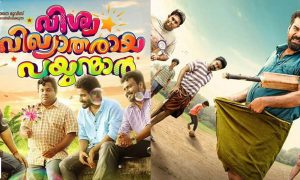 Viswa Vikhyatharaya Payyanmaar latest news, Viswa Vikhyatharaya Payyanmaar malayalam movie, aju varghese upcoming movie, aju varghesse latest news, deepak parambol latest neews, deepak parambol new movie, latest malayalam news, harish kanaran latest news, bhagat manuel latest news