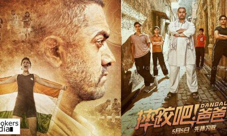 Dangal china collection, Dangal 2000 crore movie, highest grossing indian movie, aamir khan,