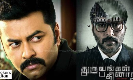 indrajith atest news, indrajith upcoming movie, indrajith tamil movie, latest malayalam news, naragasooran latest news, karthick naren latest news, karthick naren upcoming movie