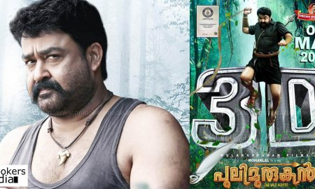 pulimurugan 3d latest news, pulimurugan 3d release, mohanlal latest news, mohanlal upcoming movie, latest malayalam news