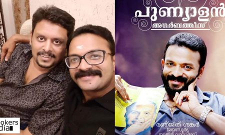 jayasurya latest news, jayasurya upcoming movie, punyalan agarbathis 2, punyalan agarbathis second part, ranjith shankar upcoming movie