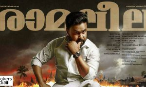 dileep latest news, dileep upcoming movie, dileep new movie, dileep in ramaleela, ramaleela movie, ramaleela release date, dileep upcoming releases