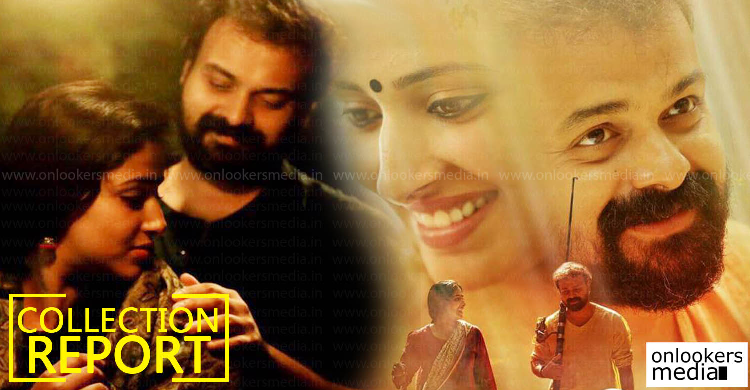 ramante edanthottam latest news, ramante edanthottam kerala collection, ramante edanthottam collection report, kunchacko boban new movie, anu sithara new movie