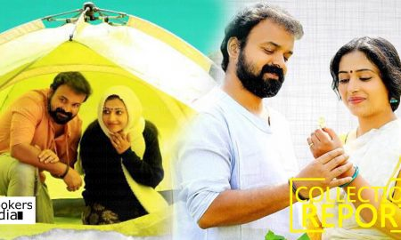 kunchacko boban latest news, kunchacko boban new movie, ramante edanthottam latest news, ramante edanthottam kerala collection, ramante edanthottam hit or flop, ramante edanthottam keralaa box office