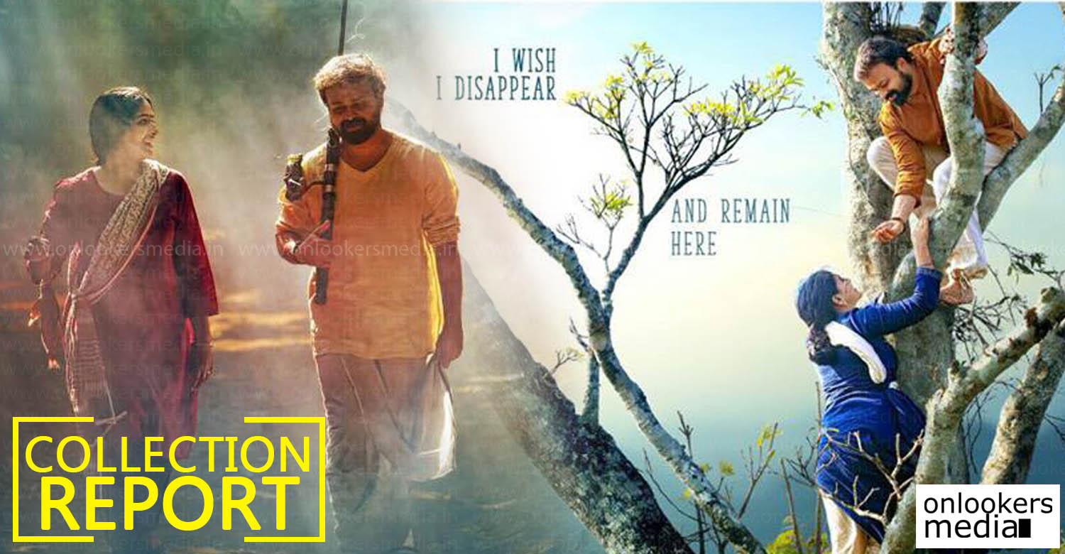 ramante edanthottam latest news, ramante edanthottam first day collection, ramante edanthottam kerala collection, kunchacko boban new movie, kunchacko boban latest news, anu sithara new movie, anu sithara latest news, ramante edanthootam hit or flop