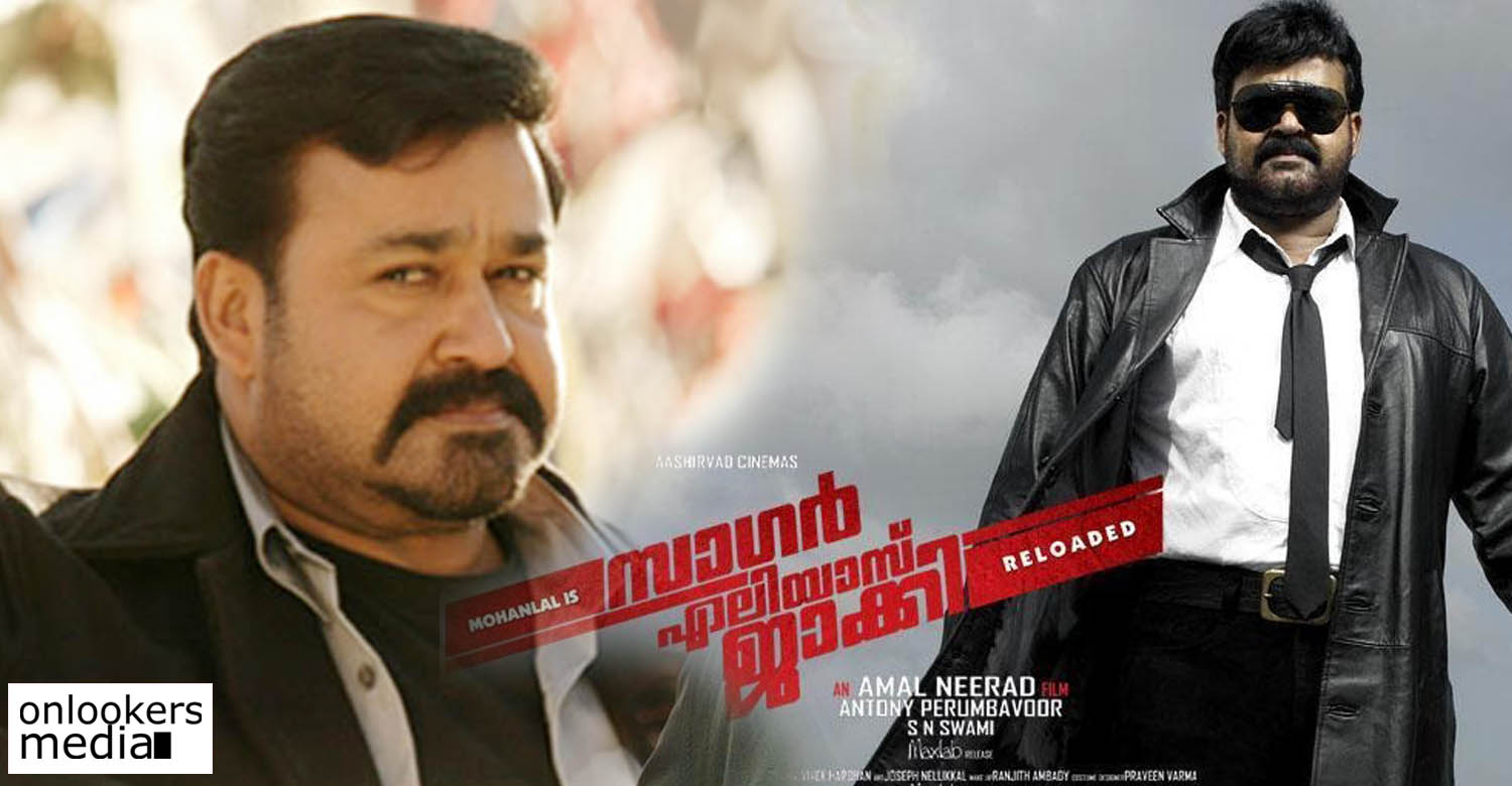 sgar alias jacky latest news, mohanlal latest news, sagar alias jacky release in andra pradesh, jr ntr latest news, mohanlal fans latest news