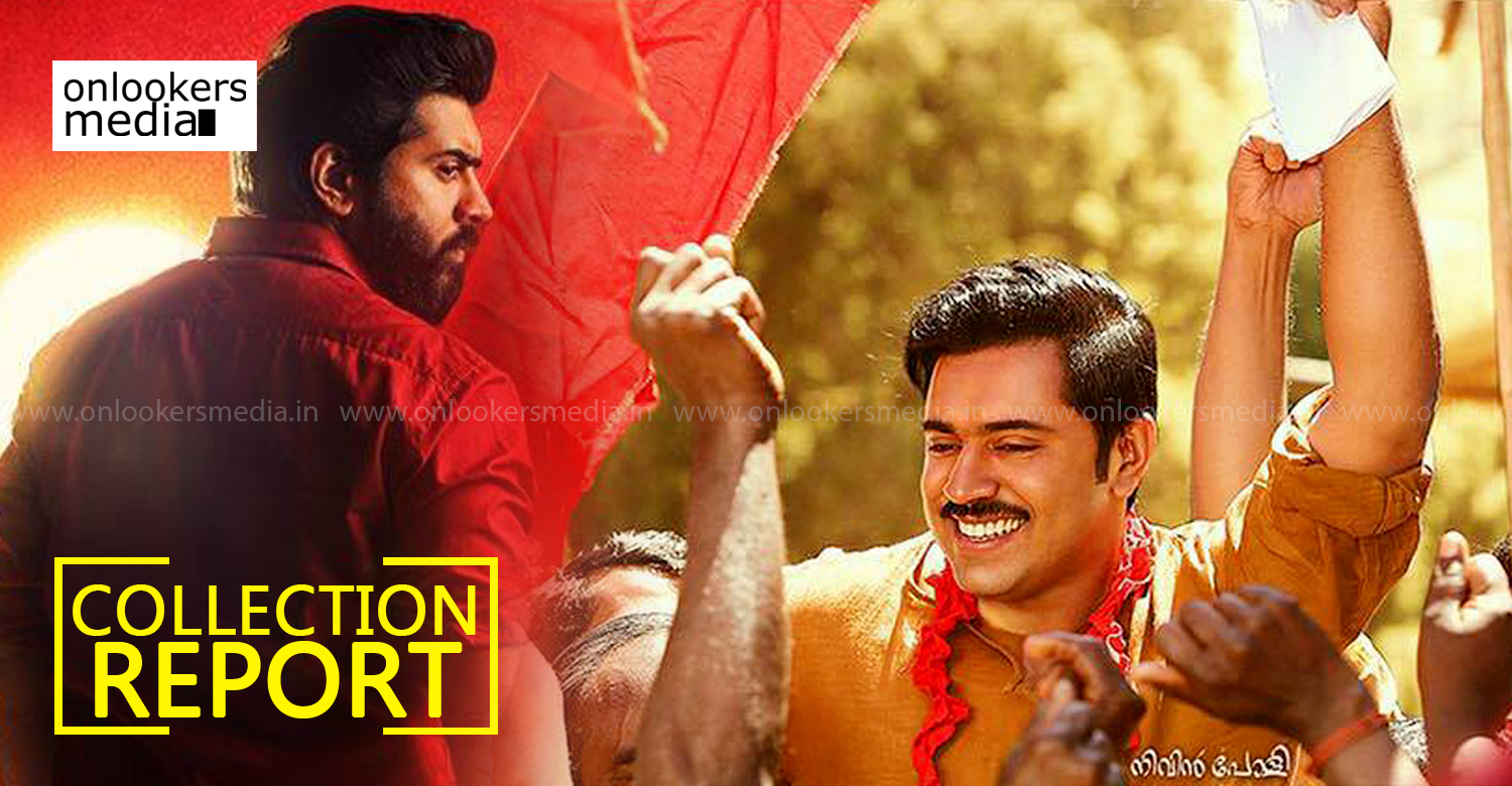 sakhavu latest news, sakhavu 15 days collection report, sakhavu kerala box office collection, nivin pauly latest news, nivin pauly new movie