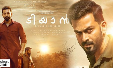 tiyaan latest news, tiyaan trailer release date, prithviraj latest news, prithviraj upcoming movie, indrajith upcoming movie, indrajith latest news