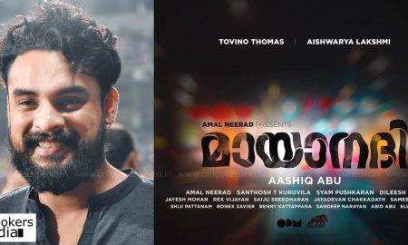 tovino thomas latest news, tovino thomas upcoming movie, tovini thomas aashiq abu movie, aashiq abu new movie, mayaanadhi latest news, mayaanadhi malayalam movie