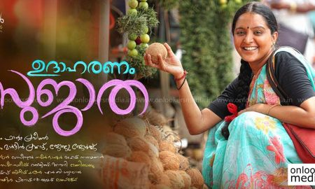 manju warrier latest news, manju warrier upcoming movie, udhaharanam sujatha latest news, udhaharanam sujatha first look poster, udhaharanam sujatha movie