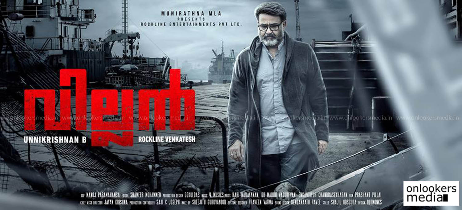 mohanlal latest news, villain latest news, villain posters, mohanlal new movie, mohanlal upcoming movie, latest malayalam news