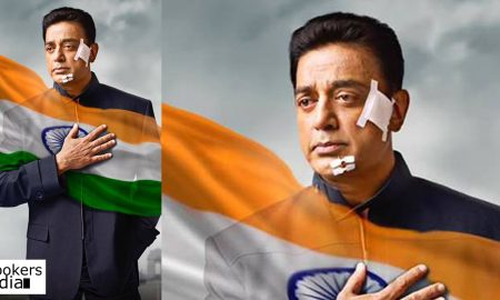 vishwaroopam 2 firstlook poster, vishwaroopam 2 latest news, kamal hassan latest news, kamal hassan upcoming movie