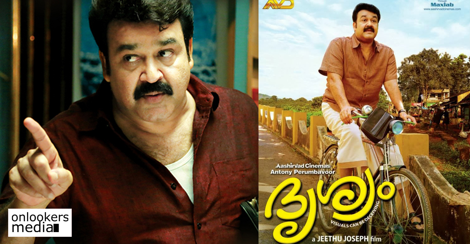 Drishyam dubbed in Chinese ,Drishyam in Chinese ,mohanlal movie Drishyam in Chinese ,malayalam movie drishyam in china ,Drishyam chinese version ,drishyam in tamil ,Drishyam remke ,Drishyam remake in chinese ,drishyam chinese poster