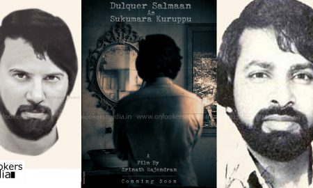 Dulquer Salmaan ,Dulquer Salmaan new movie Sukumara Kuruppu ,Dulquer Salmaan's Sukumara Kuruppu ,Sukumara Kuruppu new movie ,Sukumara Kuruppu first look poster ,Dulquer Salmaan Sukumara Kuruppu first look poster ,Second Show director Srinath Rajendran ,Second Show director Srinath Rajendran new movie ,Srinath Rajendran new movie ,Srinath Rajendran new movie Sukumara Kuruppu