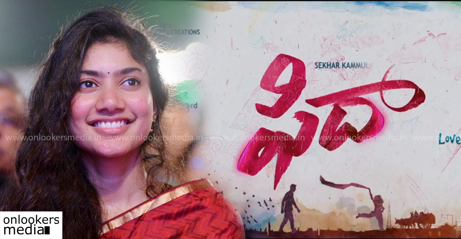 Fidaa , Fidaa The teaser ,Fidaa telugu movie teaser ,Fidaa Sai Pallavi's Telugu movie ,Sai Pallavi Telugu movie teaser , Sai Pallavi Telugu movie teaser trending , love hate love ,Sai Pallavi new movie teaser ,Sai Pallavi new movie stills ,Sai Pallavi new movie teaser trending