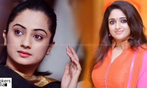 Namitha Pramod ,Kavya Madhavan actress Kavya Madhavan ,dileep wife Kavya Madhavan ,actress Namitha Pramod ,Namitha Pramod Kavya Madhavan issue,Kavya Madhavan namitha new issue,Namitha Pramod issue dileep show 2017 ,namitha pramod clarification about dileep show issue news ,Namitha Pramod Kavya Madhavan new stills ,Kavya Madhavan new photos