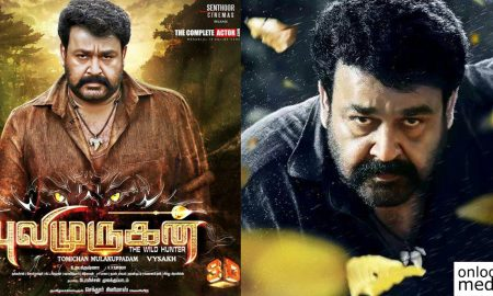 Pulimurugan's Tamil version ,Pulimurugan Tamil ,Pulimurugan tamilnadu collection report, Pulimurugan tamil first day collection report ,Pulimurugan Tamil Nadu box office, Pulimurugan Tamil Nadu box office collection report ,Pulimurugan tamil collection ,mohanlal Pulimurugan Tamil Nadu box office collection ,Pulimurugan collection in tamil nadu