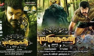 Pulimurugan ,Pulimurugan Tamil ,Pulimurugan telungu , Pulimurugan Tamil 300 centres ,pulimurugan 150 cr collection clube, first malayalam movie in 150cr collection ,mohanlal in pulimurugan , Manyam Puli , Manyam Puli 15cr collection , tamil Pulimurugan posters ,tamil Pulimurugan responce