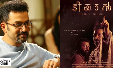 Tiyaan ,Prithviraj,Prithviraj new movie tiyaan ,Prithviraj excited,Prithviraj excited ,Prithviraj excited ,Prithviraj excited tiyaan ,Prithviraj excited tiyaan movie script ,Prithviraj movie news ,Prithviraj movie stills ,Prithviraj movie photos