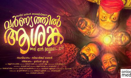 Varnyathil Aashanka ,Varnyathil Aashanka first look poster ,Varnyathil Aashanka movie poster Varnyathil Aashanka new movie , Varnyathil Aashanka new malylam movie , Kunchacko Boban's Varnyathil Aashanka ,Kunchacko Boban' new movie , Bharathan's son, actor Sidharth Bharathan ,director Sidharth Bharathan ,Chemban Vinod Jose, Suraj Venjaramoodu, Shine Tom Chacko ,Manikandan Achari