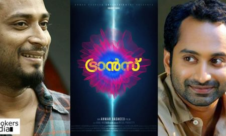 fahadh faasil latest news, fahadh faasil new movie, anwar rasheed upcoming movie, trance malayalam movie, fahadh faasil in trance, latest malayalam news