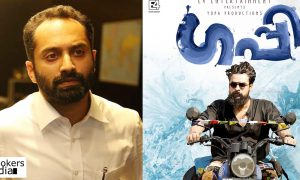 guppy director , guppy driector next film , John Paul George ,Fahadh Faasil in Guppy director film ,guppy director next film ,guppy director next fahadh fasil ,cinematographer Girish Gangadharan ,guppy director fahadh faasil movie, jhon paul george fahadh faasil movie