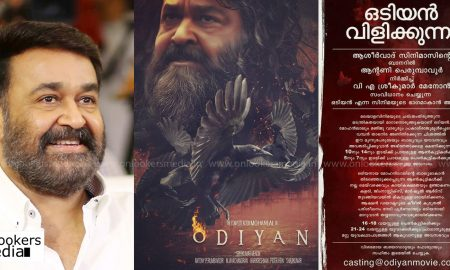 Odiyan ,Odiyan casting call ,Odiyan malayalam movie ,ad filmmaker VA Shrikumar Menon,Mohanlal in Odiyan , actor Prakash Raj in odiyan,big budget movie Odiyan ,National award winner Peter Hein ,Peter Hein stunts choreographer