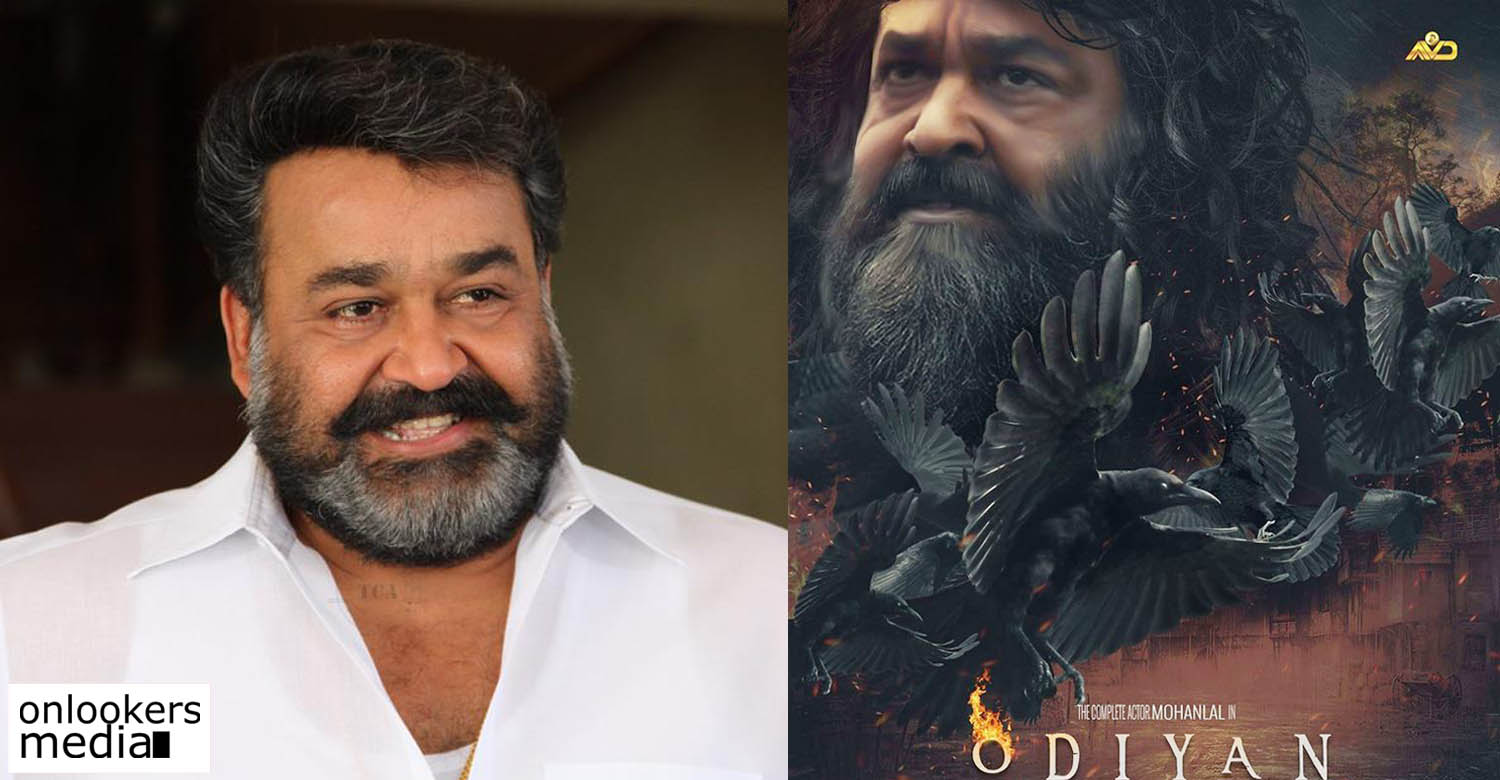 mohanlal latest news, mohanlal upcoming movie, odiyan movie, odiyan latest news, mohanlal new movie