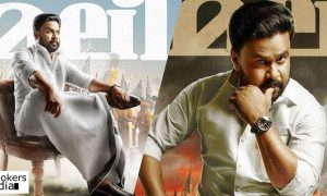 dileep latest news, dileep upcoming movie, ramaleela movie, ramaleela latest news, dileep in ramaleeela