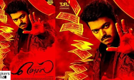 vijay 61 second poster ,Mersal ,Mersal second poster ,vijay new movie Mersal,vijay atlee movie second poster , vijay atlee movie, vijay atlee movie second poster ,b day special poster ,Mersal new poster ,Mersal firstlook ,Mersal second look poster