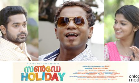 Dharmajan ,Asif Ali ,Sunday Holiday,Sunday Holiday movie ,asif ali new movie ,Dharmajan new movie ,Aparna Balamurali new movie ,Aparna Balamurali sunday holiday movie