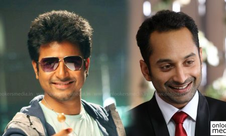 Fahadh Faasil ,Sivakarthikeyan ,Sivakarthikeyan new movie ,Sivakarthikeyan fahad faasil movie ,Sivakarthikeyan Velaikaaran ,Velaikaaran fahad faasil , Sivakarthikeyan Nayanthara movie ,Sivakarthikeyan praise fahadh faasil ,Velaikaaran movie stills ,Velaikaaran fahadh faasil movie stills;