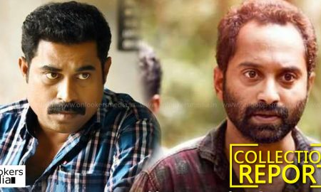 Kerala Box Office , Thondimuthalum Driksakshiyum Collection Report ,Kerala Box Office Collection Report ,Collection Report,Thondimuthalum Driksakshiyum collection,Thondimuthalum Driksakshiyum box office collecton