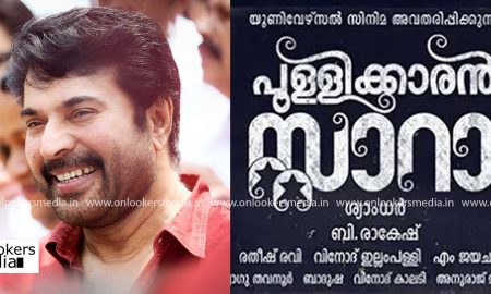 Mammootty-Shyam Dhar movie ,Pullikkaran Staraa ,Pullikkaran Staraa new mammootty movie ,Pullikkaran Staraa first look poster , Shyam Dhar movie ,Shyam Dhar movie Pullikkaran Staraa ,Shyam Dhar movie ,Shyam Dhar movie look ,Shyam Dhar movie mammootty look .Deepti Sati ,Asha Sharath ,Pullikkaran Staraa poster
